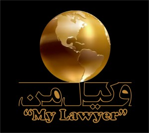 Iranian lawyer in Tehran