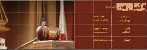 بهترین وکیل مواد مخدر ایران